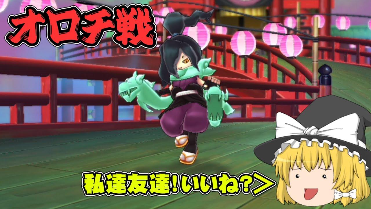 【妖怪ウォッチ】オロチン・・・!初めての妖怪ウォッチ!part16【ゆっくり実況】