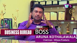 Business Bureau | Talk With Boss | Aruna Kothalawala | 17-02-2018 Thumbnail