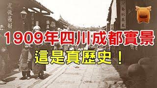 1909年清朝宣統元年的四川成都舊影,這是真歷史!【楓牛愛世界】
