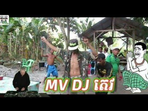MV DJ តេវ