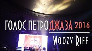 Голос Петроджаза 2016 | Woozy Riff (Part 3)