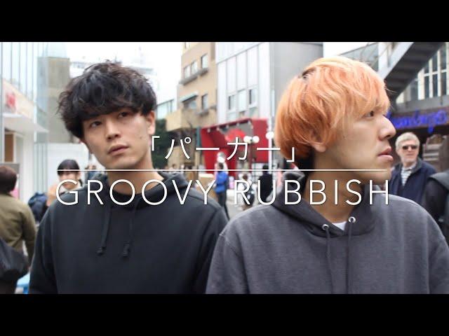 「パーカー」【MV】Groovy Rubbish