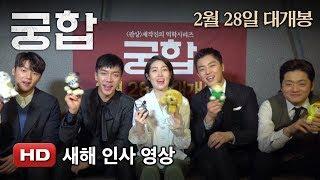 '궁합' 새해 인사 영상