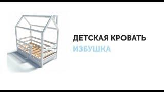 Кровать домик для детей. Обзор.
