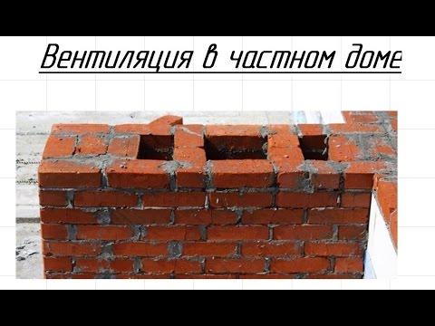 видео: Вентиляция в частном доме