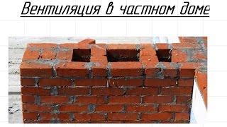 Вентиляция в частном доме(В видео рассказываю о вентиляции в частном доме. И о том что ее надо выполнить во время строительства. Не..., 2016-03-26T14:59:29.000Z)