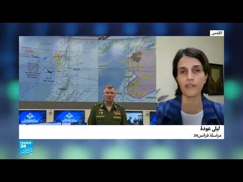 ما هو موقف إسرائيل من إسقاط الطائرة الروسية قبالة اللاذقية؟  - نشر قبل 30 دقيقة