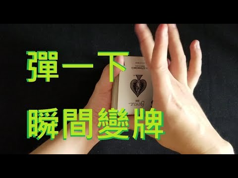EGO Change TUTORIALS變牌教學[SUN X]