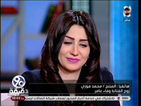 90دقيقة   شاهد ما قاله المنتج  محمد فوزي عن زوجته الفنانة وفاء عامر