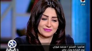90دقيقة | شاهد ما قاله المنتج  محمد فوزي عن زوجته الفنانة وفاء عامر