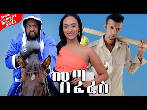 አዲስ ኮሜዲ ፊልም መጣ በፈረስ| ካሳሁን ፍሰሃ|ማንዴላ|ጃንዋር|ባቡጂ| New Ethiopian funny and Comedy Meta beferes Movie 2021