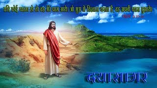 Tu Pyar Ka Sagar तू प्यार का सागर Christian devotional Hindi song with lyrics