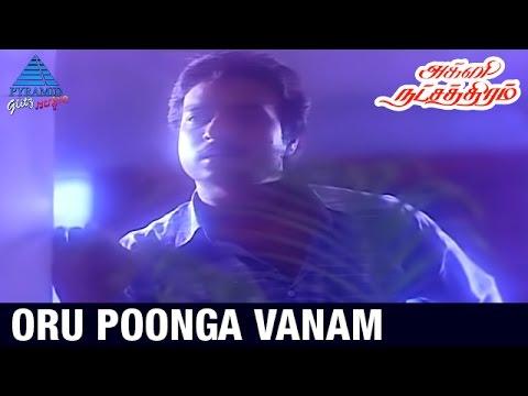 Agni Natchathiram Tamil Movie Songs | Oru Poonga Vanam Video Song | Karthik | Nirosha | Ilayaraja