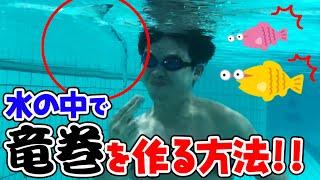 あざっすがとんでもない技に挑戦!! 水の中で竜巻を作ります!! 超ワザすぎる竜巻を作ることができるのか? あざっすの飽くなき挑戦への記録をご覧ください!
