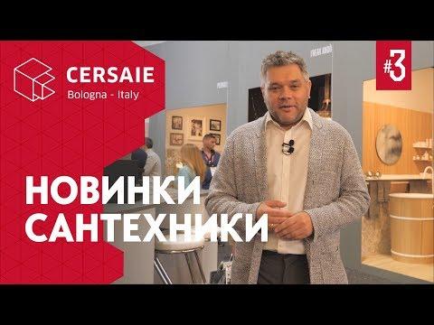 Новинки сантехники на выставке Cersaie 2019. Аксессуары для ванной комнаты. Радиаторы из Италии