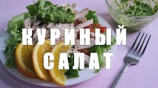 РЕЦЕПТ: Куриный салат с необычной заправкой