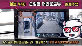[볼보 V40 순정형 어라운드뷰 주행]  360도 스카…