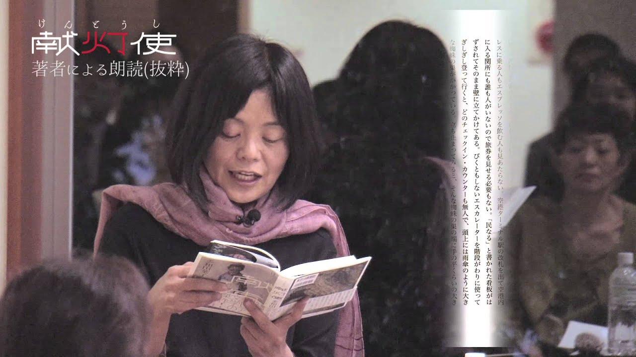 多和田葉子 イベント