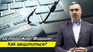 Как не попасть на фишинг? / Правила защиты от мошенничества в интернете