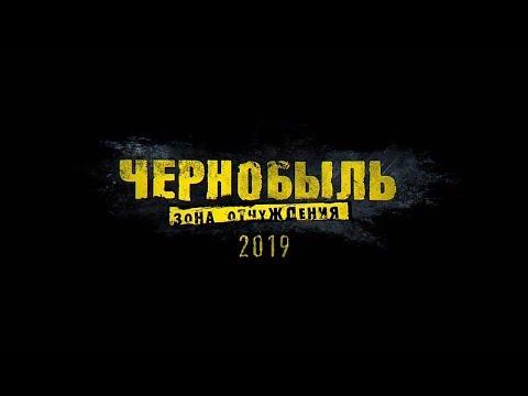 ТВ-3 снимает кино: Чернобыль. Зона отчуждения | в 2019