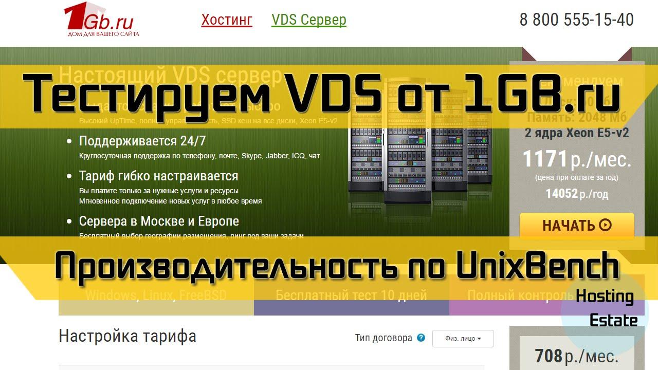 1GB.RU // Тестируем производительность VDS сервера
