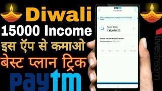 4Fun App Trick   Earn money   100 % Payment Pruf   Paise kamane ka best tarika