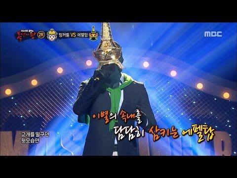 Free download Mp3 lagu [King of masked singer] 복면가왕 - 'Lovers in paris Effeltower' 2round - No matter where 20161023 di ZingLagu.Com