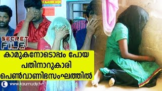 Immoral Trafficking : Lover Sold His Girl Friend !! | Secret File