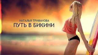 Наталья Трифанова. Путь в бикини.