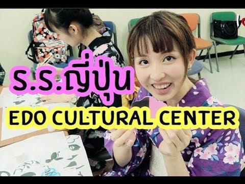 พาชมกิจกรรมที่โรงเรียนสอนภาษาในญี่ปุ่น Edo Cultural Center Japanese Language School - วันที่ 26 Oct 2017