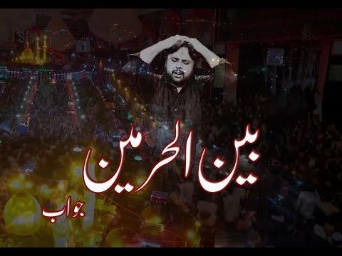 Qurban Jafri | 01-  Bain Ul Harmain (Jawab) | Noha 2018-19 thumbnail