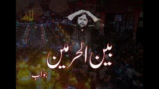 Qurban Jafri  01 Bain Ul Harmain (Jawab)  Noha 201819
