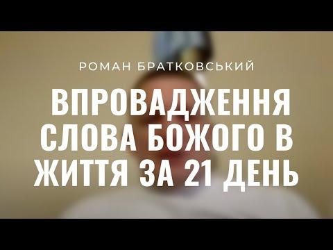 Практичний метод 21 день: впровадження Слова Божого в життя! — о. Роман Братковський