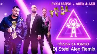 Руки Вверх • Artik & Asti - Полечу за Тобою ( Dj Steel Alex Remix ) Supported By Boys - Rus - Girls