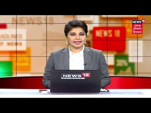 ਅੱਜ ਸਵੇਰੇ ਵੱਡੇ ਖ਼ਬਰਾਂ | April 2, 2019 | News18 Punjab
