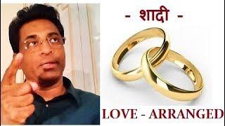 लव - अरेंज्ड मैरिज बाइबिल में? Love-arranged marriage in Bible? Joseph Paul Hindi Bible