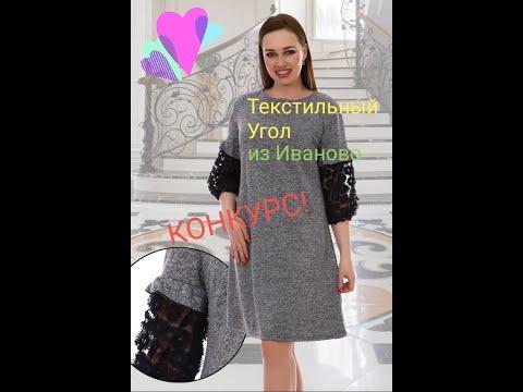 👗👗КЛАССНЫЕ Платья из Иваново - ТЕКСТИЛЬНЫЙ УГОЛ- и  БОЛЬШИЕ Размеры/ Конкурс закрыт !