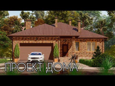 Красивый одноэтажный дом с гаражом 173 кв.м. + Фото готового дома | SketchUp + Lumion 10
