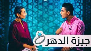زينب سلبي | جيزة الدهر! | Marriage For A Lifetime