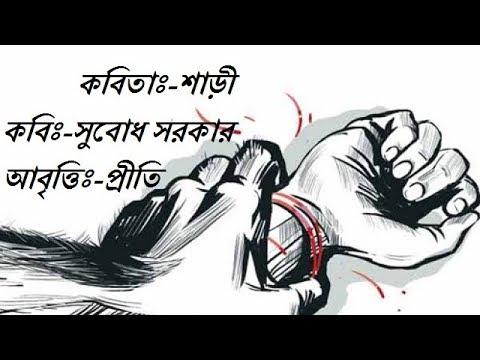 Bangla kobita abritti | শাড়ী | Shari | Subodh Sarkar | Priti | Bengali recitation | Bangla Kobita