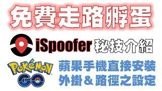 Pokemon Go -  【免費秘技】ispoofer自動走路孵蛋配手環練功 - 蘋果手機直接安裝飛人外掛