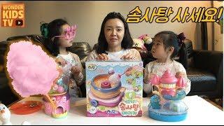 솜사탕 사세요! 지원이의 달콤한 솜사탕가게 어린이 상황극 role play in cotton candy store l cotton candy toys