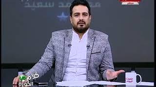 أحمد سعيد: صفقة