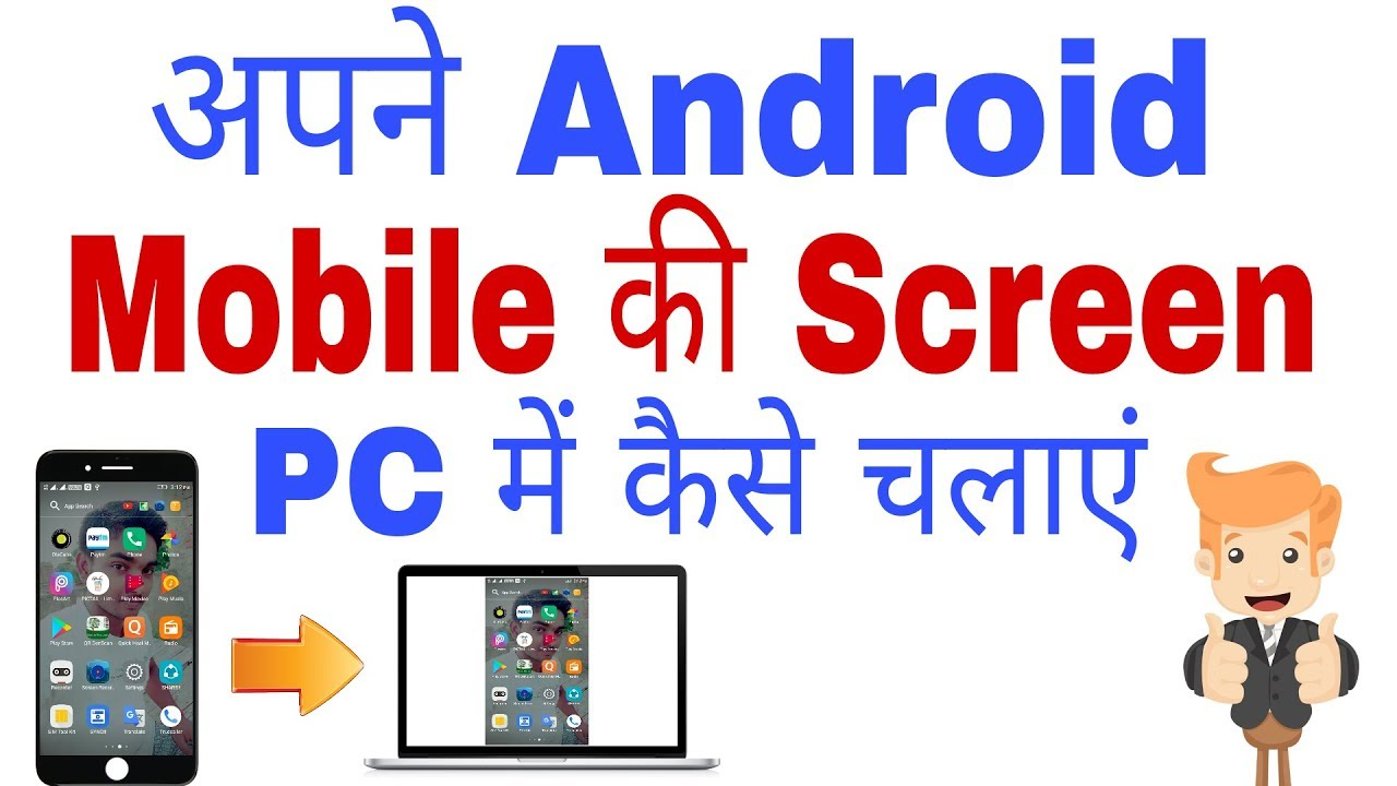 How to mirror your android screen to pc no wifi no usb for Mirror your android screen to a pc