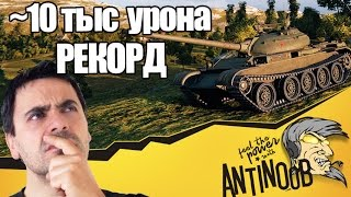 ~10ТЫС УРОНА НА Т-54 РЕКОРД WoT