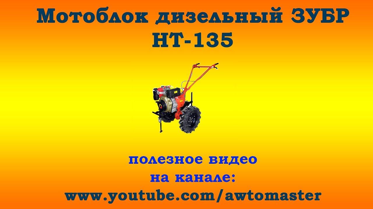 Вспахиваем мотоблоком ЗУБР HT-135 Е, дизель