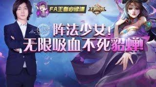 【FA王者必修课】13 阵法少女!无限吸血不死貂蝉! 超清