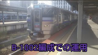733系1000番台B‐1002編成 函館駅出発
