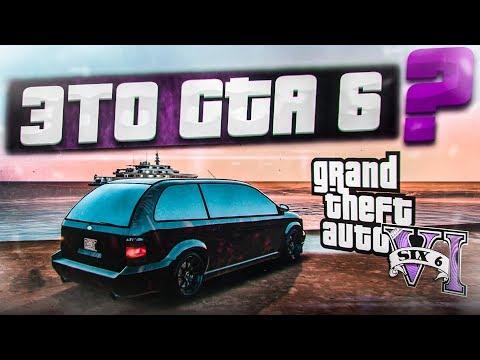 GTA 6 - ПОКА ВСЕ ЖДУТ ЭТУ ИГРУ, Я В НЕЁ УЖЕ ИГРАЮ! - ПРИСНИЛОСЬ! (GTA 5 RP)
