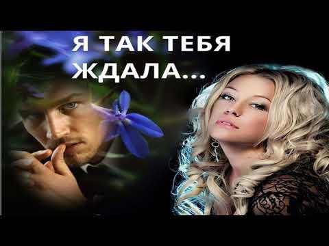 """Любовь Попова --Приходи- Ждала"""" скажу тебе....."""